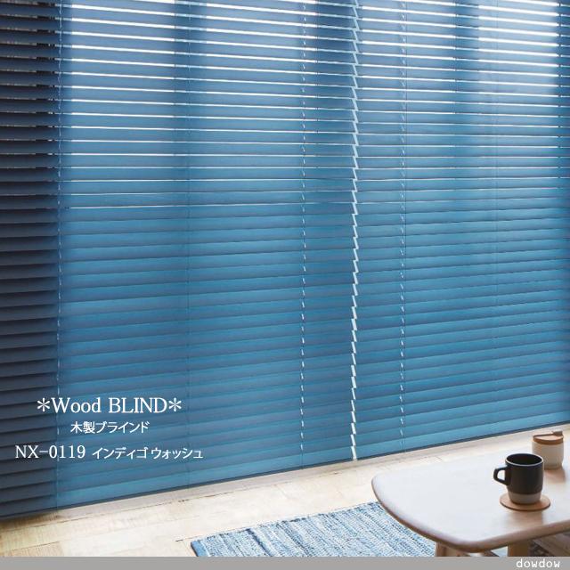 【木製ブラインド】西海岸スタイルのウッドブラインド【NX-0119】インディゴ ウォッシュ