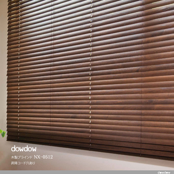 木製ブラインドNX-0512