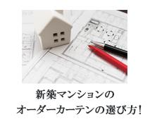 新築マンションのオーダーカーテンの選び方