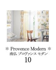 インテリアコーディネート例(10)南仏プロヴァンス