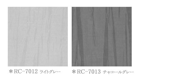 【フレンチ シック】光沢&シワ加工ドレープカーテン&シェード【RC-7012、RC-7013】
