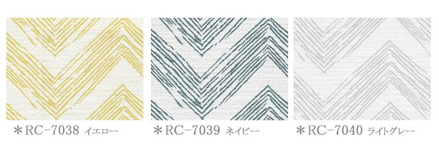 RC-7038、RC-7039、RC-7040