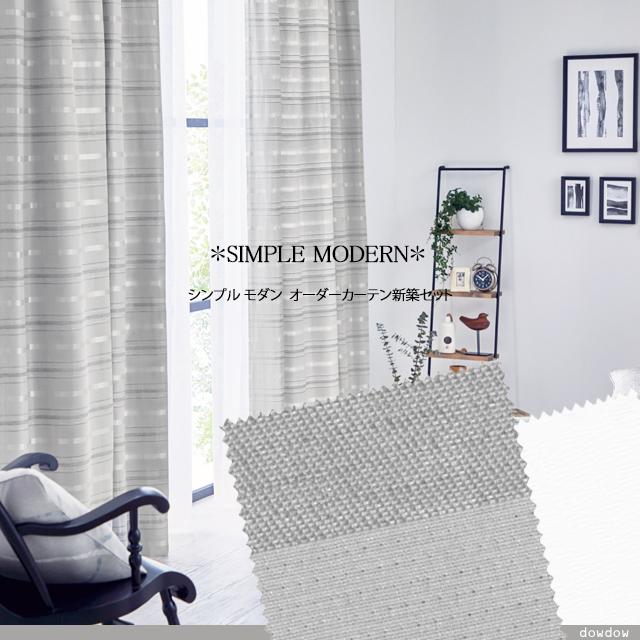 【オーダーカーテン新築セット】爽やかな「シンプル モダン」のコーディネート【SM-39】4窓セット