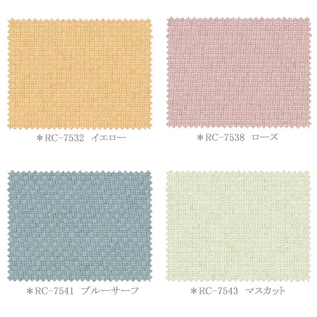 【ロールスクリーン】スタンダードな無地のロールカーテン【ブライト・カラー】≪4色≫