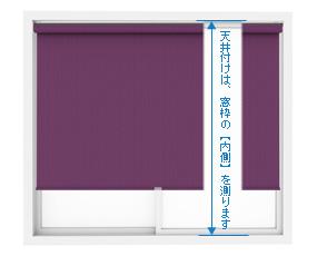 天井付けのロールスクリーンの仕上り丈(H)