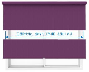 ロールスクリーンの仕上り幅(W)