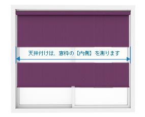 天井付けのロールスクリーンの仕上り幅(W)