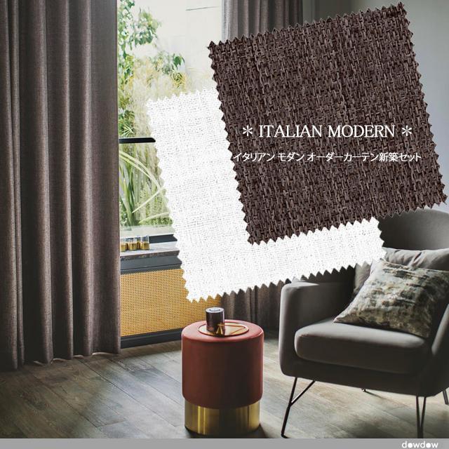 【オーダーカーテン新築セット】イタリアン モダンのコーディネート【IM-20】4窓セット
