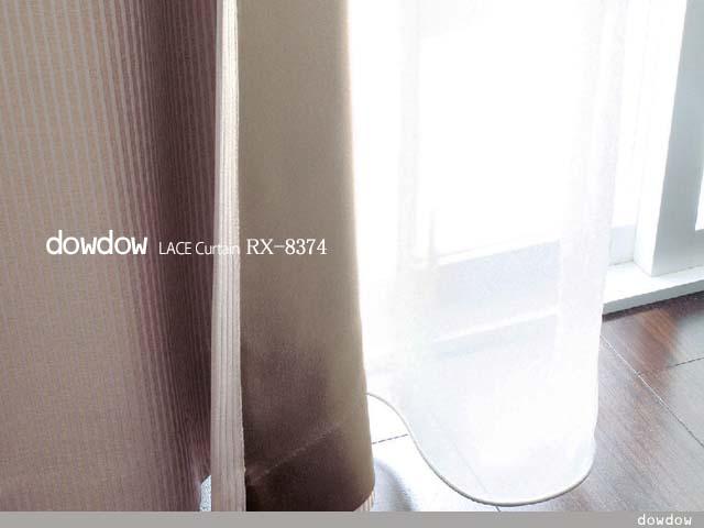 【レースカーテン】無地のボイルのコーディネートレース【RX-8374】ナチュラルホワイト