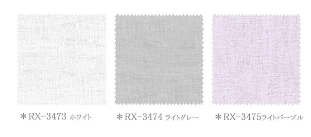 【イタリアン モダン】透明感が美しい2重構造の無地のレースカーテン【RX-3473、RX-3474,RX-3475】