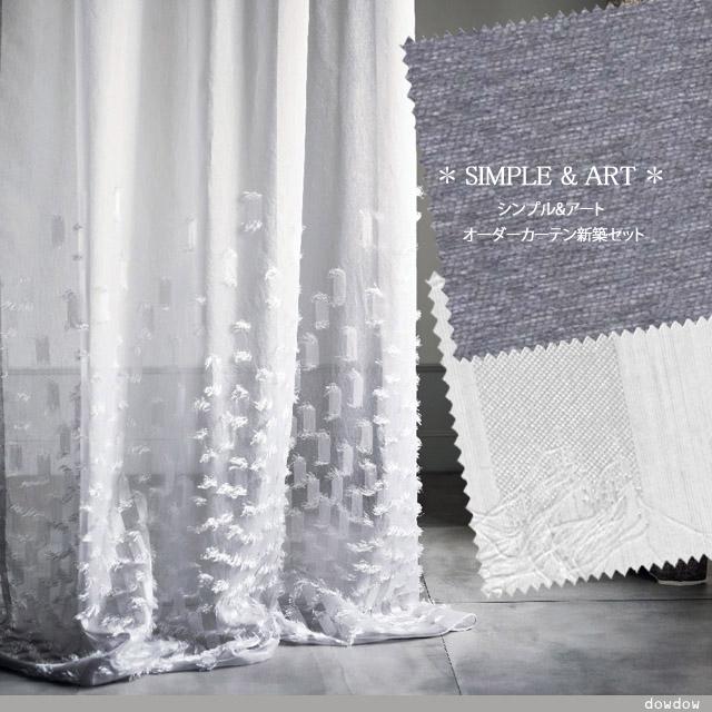 【オーダーカーテン新築セット】シンプル&アートのコーディネート【SA-01】