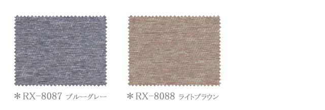 RX-8087、RX-8088