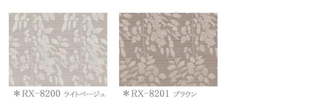 【RX-8200、RX-8201】