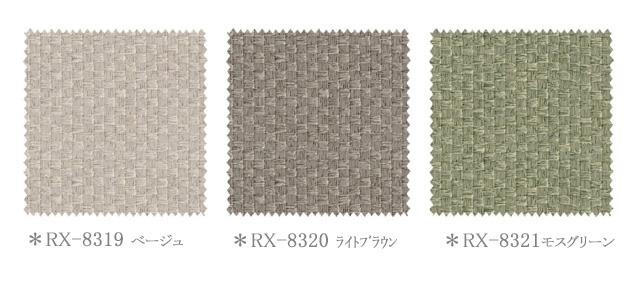 RX-8319、RX-8320、RX-8321