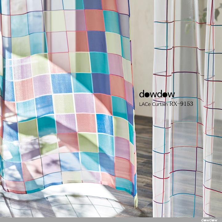 【ミッドセンチュリー】透け感が美しいオーガンジーのチェックのレースカーテン&シェード【RX-9153】マルチカラー
