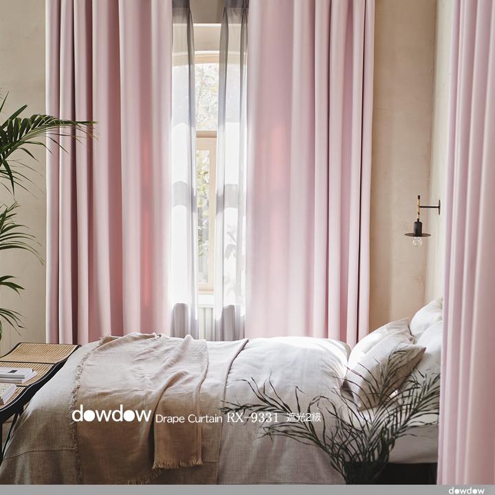 【フレンチ シック】やわらかい光沢のベネシャンの無地の遮光カーテン【RX-9331】ピンク