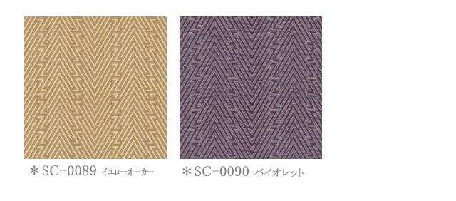 【ミッドセンチュリー】ミックス感のあるシェプロン柄のドレープカーテン&シェード【SC-0090、SC-0089】