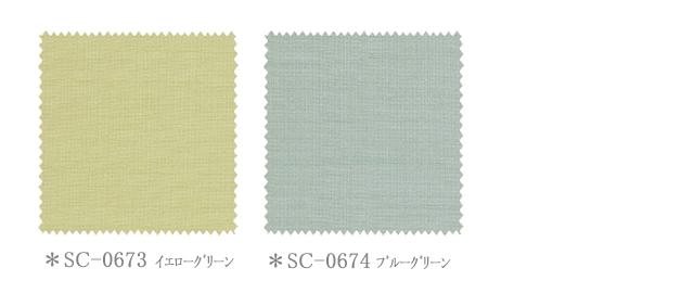 【北欧 モダン】キレイな色彩の無地のレースカーテン&シェード【SC-0673、SC-0674】