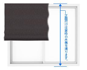 シェード【正面付け】の丈(H)の測り方