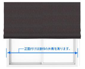シェード【正面付け】の巾(W)の測り方