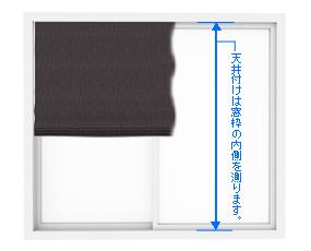 シェード【天井付け】の丈の(H)の測り方