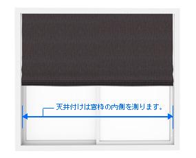 シェード【天井付け】の巾(W)の測り方