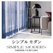 【シンプル モダン】カーテンのカテゴリー