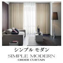 【シンプル モダン】オーダーカーテン・カテゴリー