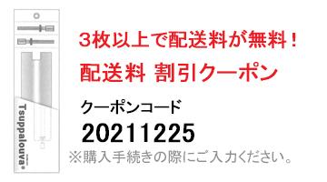 【ツッパルーバ】の送料≪無料≫クーポン