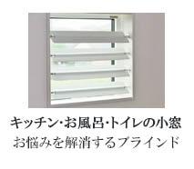 キッチン・お風呂・トイレの水回りの小窓のプライバシーを守る「つっぱりブラインド」まる洗いで清潔!