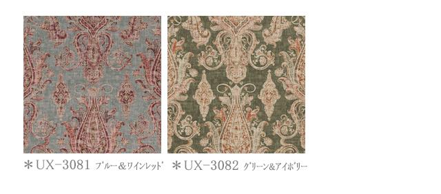 UX-3081、UX-3082