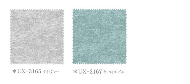 【フレンチ シック】光を屈折させる無地の遮光カーテン&シェード【UX-3167、UX-3165】