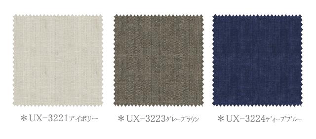 【リネン(麻)】最高級ベルギー・リネンの無地のドレープカーテン【UX-3224、UX-3223、UX-3221】