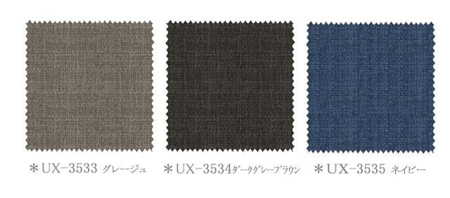 リネンライクの無地のドレープカーテン&シェード【UX-3533、UX-3534】