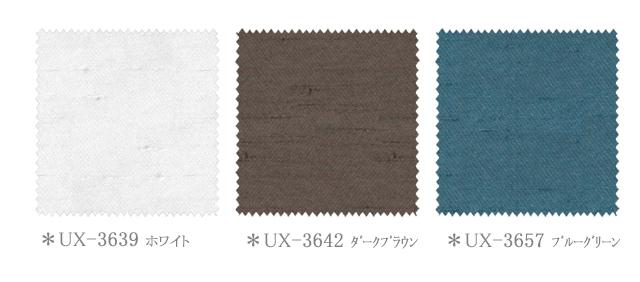 【フレンチシック】シャンタンのドレープカーテン&シェード【UX-3639、UX-3642、UX-3657】