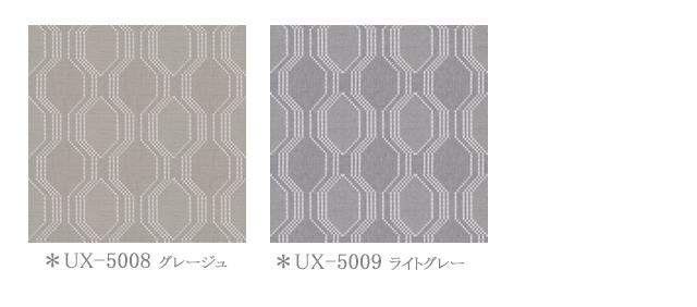 【ミッドセンチュリー】シックな幾何学柄のドレープカーテン&シェード【UX-5009、UX-5007】