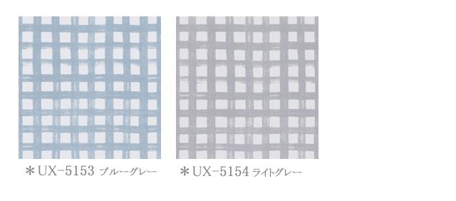 【北欧モダン】チェックのビンテージ・プリントのドレープカーテン&シェード【UX-5154、UX-5153】