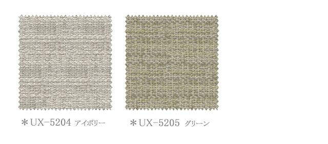 【ナチュラル モダン】サマーツイード調の無地のドレープカーテン【UX-5204、UX-5205】