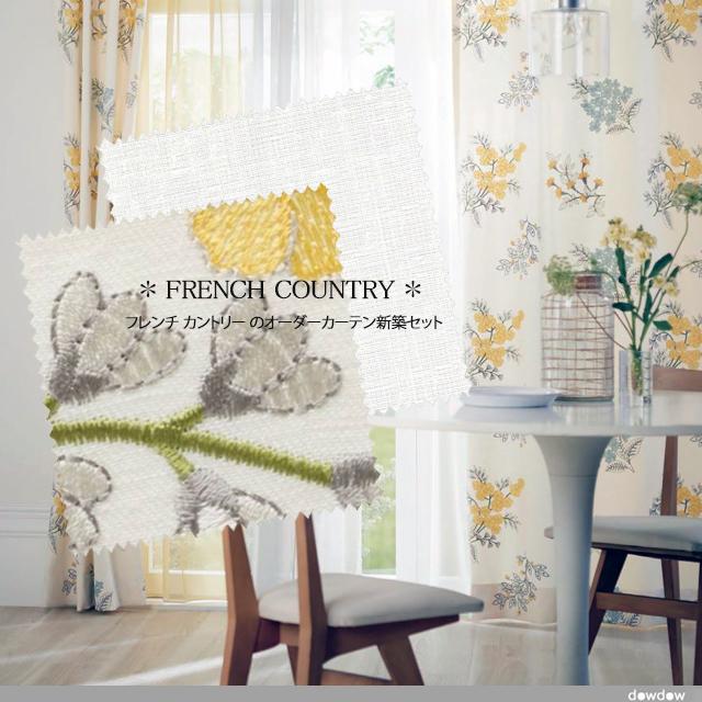 【オーダーカーテン新築セット】フレンチカントリーのコーディネート【FC-83】4窓セット