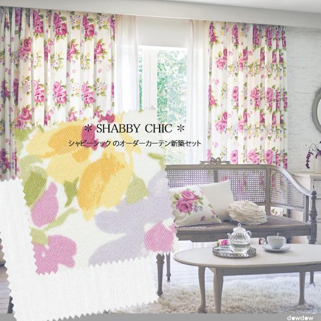【オーダーカーテン新築セット】花柄のシャビーシックのコーディネート【FC-85】4窓セット