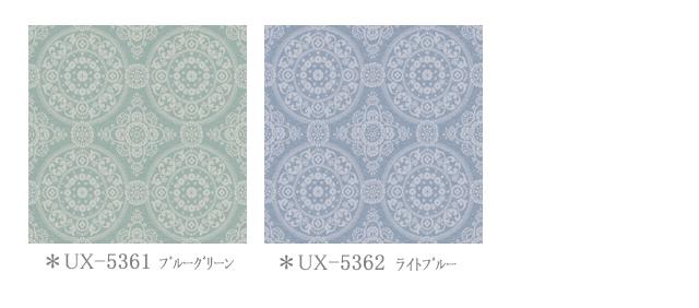 【クラシック モダン】モロッコタイルのクラシック文様のドレープカーテン&シェード【UX-5361、UX-5362】
