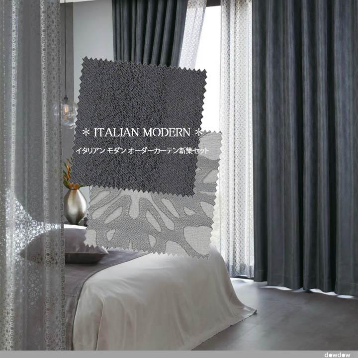 【オーダーカーテン新築セット】スタイリッシュな「イタリアン モダン」のコーディネート【IM-05】2窓セット