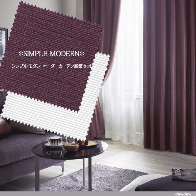 【オーダーカーテン新築セット】さりげないアクセントカラーの「シンプル モダン」のコーディネート【SM-32】4窓セット