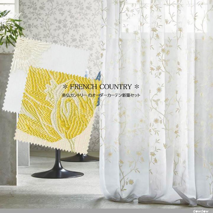 【オーダーカーテン新築セット】南仏をイメージしたフレンチカントリーのコーディネート【FC-05】2窓セット