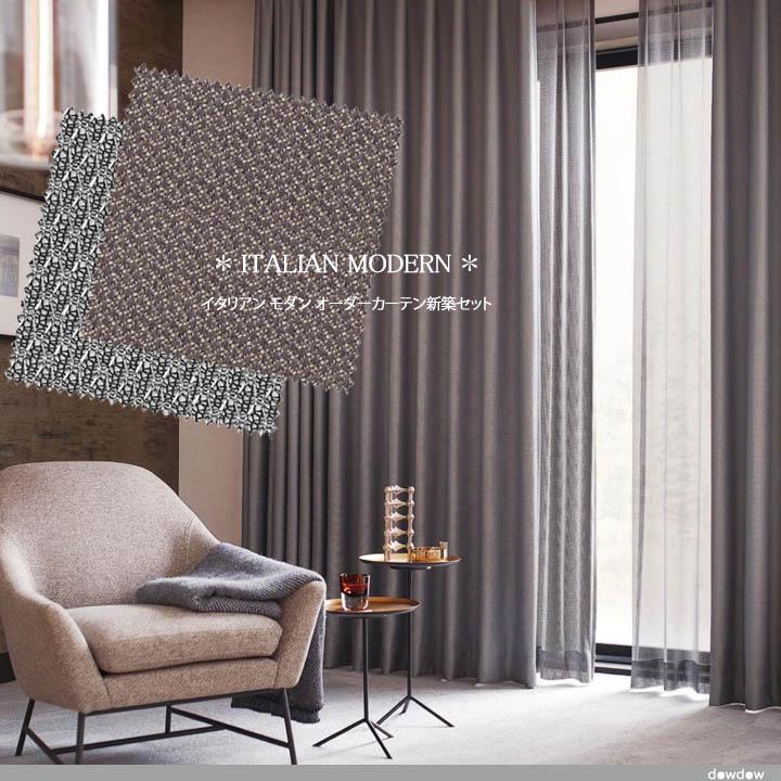 【オーダーカーテン新築セット】シックな「イタリアン モダン」のコーディネート【IM-06】2窓セット