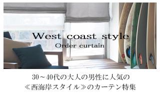 30~40代の男性に人気の【西海岸スタイル】のカーテン特集