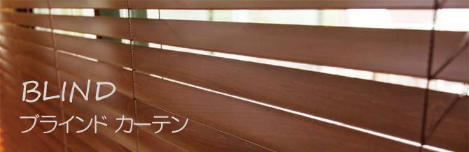 ブラインドのカテゴリー(木製、バンブー、プラスチック製)