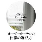 【オーダーカーテンの仕様の選び方】