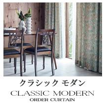 【クラシック モダン】カーテンのカテゴリー