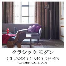 【クラシック モダン】オーダーカーテンのカテゴリー